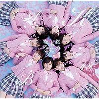 桜の木になろう(初回限定盤Type-A)