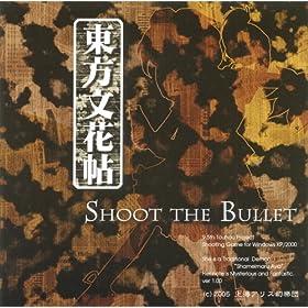 [同人PCソフト]東方文花帖 ~ Shoot the Bullet.