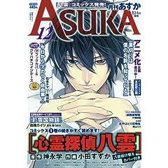 【クリックで詳細表示】Asuka (アスカ) 2009年 12月号 [雑誌] [雑誌]