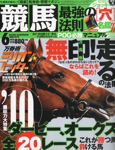 「競馬最強の法則」2010年6月号