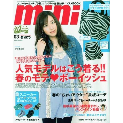 日本人氣女性潮流雜誌 Mini 2010年3月号 (148P)