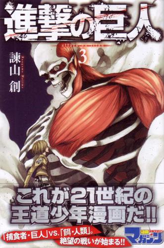進撃の巨人(3) (少年マガジンコミックス)