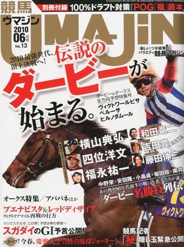 「UMAJIN」2010年6月号