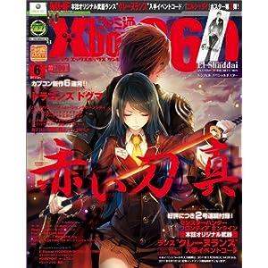 ファミ通Xbox360 2011年6月号