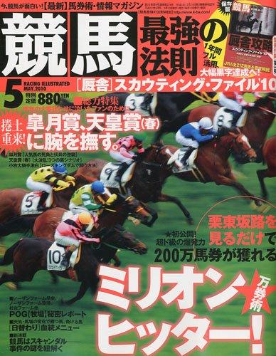 「競馬最強の法則」2010年5月号