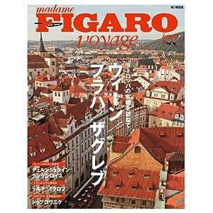 【クリックで詳細表示】フィガロ ヴォヤージュ Vol.16 ウイーン/プラハ/ザグレブ(ヨーロッパの古都を訪ねて) (FIGARO japon voyage): 本