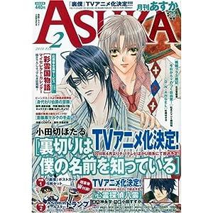 【クリックで詳細表示】Asuka (アスカ) 2010年 02月号 [雑誌] [雑誌]
