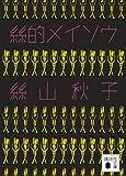 ■絲的メイソウ (講談社文庫) 2010.06.12