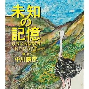 未知の記憶 朗読CD付 スペシャル・エディション