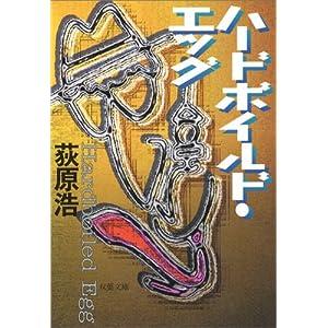ハードボイルド・エッグ (双葉文庫)
