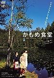 かもめ食堂 DVD 1994年