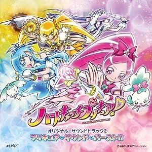 : ハートキャッチプリキュア!オリジナル・サウンドトラック2 プリキュア・サウンド・バースト!!