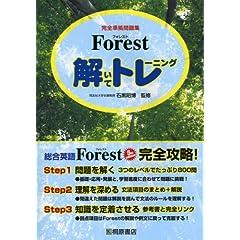 【クリックでお店のこの商品のページへ】Forest(フォレスト)解いてトレーニング [単行本]