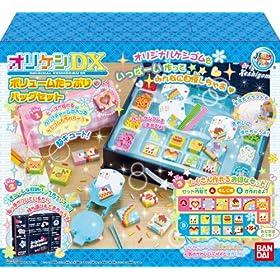 オリケシ DX ボリュームたっぷりバッグセット(バンダイ)5040円