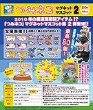 奇譚クラブ200円ガチャ つみネコ マグネットマスコット2