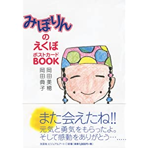みぽりんのえくぼ―ポストカードBOOK