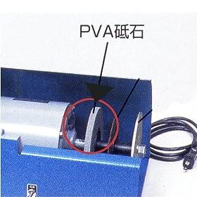 【クリックで詳細表示】【部品】 PVA砥石 ※電動刃物とぎ機 M-6型