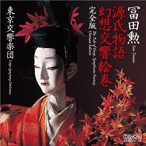: 源氏物語幻想交響絵巻・完全版