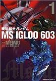 機動戦士ガンダム MS IGLOO 603 ~一年戦争秘録~ (1)