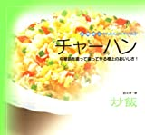 チャーハン―中華鍋を振って振って作る極上のおいしさ!