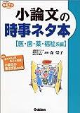 小論文の時事ネタ本 (医・歯・薬・福祉系編)