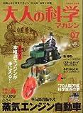 大人の科学マガジン Vol.7 (7)