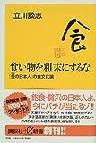 食い物を粗末にするな—「並の日本人」の食文化論
