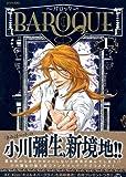 BAROQUE~バロック 1 (1)