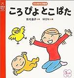 ころぴよとこぱた うた遊び赤ちゃん絵本