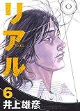 リアル 6 (6)