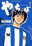やんちゃぼ―和久実村FCのキセキ (1)