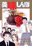美味しんぼ (96)