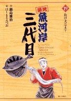 築地魚河岸三代目 (19)