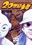 20世紀少年 22―本格科学冒険漫画