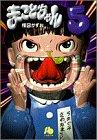 まことちゃん (5)