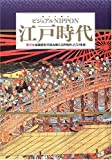 ビジュアルNippon 江戸時代