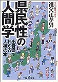 県民性の人間学―出身県でわかる人柄の本