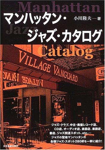 ニューヨーク マンハッタン ジャズ
