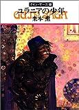ユラニアの少年―グイン・サーガ(45)