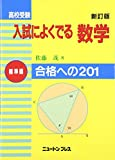<strong>高校受験</strong>入試によく出る<strong>数学</strong> 標準編 新訂版―合格への201