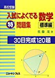 <strong>高校受験</strong>入試によくでる<strong>数学</strong>特問題集―30日完成120題 (標準編)