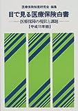 目で見る医療保険白書—医療保障の現状と課題 (平成11年版)