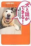 犬と話ができる!―動物たちの心の声を聴くレッスン