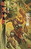 暗黒神殿 アルスラーン戦記12