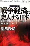 戦争経済(ウォー・エコノミー)に突入する日本―見せかけの「景気回復」の陰で国が企んでいること