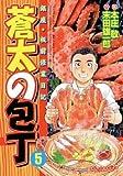 蒼太の包丁 (5)