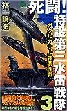 死闘!特設第三水雷戦隊(3) ガダルカナル強襲作戦