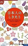 日本人のしきたり—正月行事、豆まき、大安吉日、厄年…に込められた知恵と心