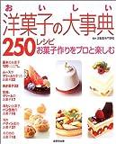 おいしい洋菓子の大事典250レシピ―お菓子作りをプロと楽しむ