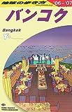 地球の歩き方 ガイドブック D18 バンコク 2006~2007年版